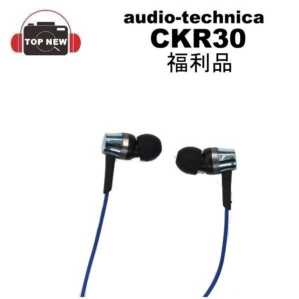 福利品 氣密式耳機 耳塞耳機 裸裝耳機 無外盒 無保固 鐵三角 CKR30