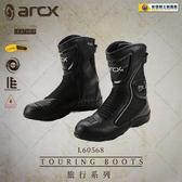 [中壢安信]雅酷士 arcx L60568 旅行系列 男女款 真皮 中長靴 賽車靴 腳踝防護 重機 騎士