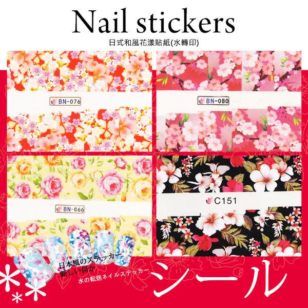 日式和風花漾貼紙(水轉印)BN/C系列超薄貼紙 蕾絲 蝴蝶 愛心 英文字母《NailsMall美甲美睫批發》