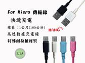 『HANG Micro 1米充電線』Xiaomi 小米2 小米3 小米4 小米4i 傳輸線 2.1A快速充電