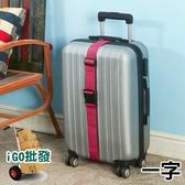 ❖限今日-超取299免運❖ 一字型 行李箱綁帶 行李箱束帶 行李箱捆帶 行李箱綁帶【F0204-1】
