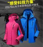 女款戶外冬季沖鋒衣可拆卸兩件套加絨登山服【奈良優品】