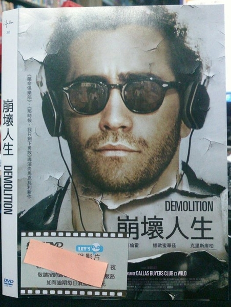 挖寶二手片-P64-007-正版DVD-電影【崩壞人生】-傑克葛倫霍 娜歐蜜華茲 克里斯庫柏(直購價)