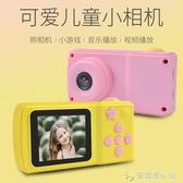 網紅兒童照相機玩具可拍照寶寶數碼高清迷你小型單反女孩學生便攜 安妮塔小鋪