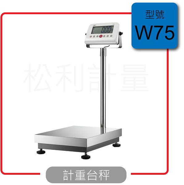 W75 電子秤 高精度多功能檢校台秤/廣角LCD液晶顯示幕/智慧背光 秤盤尺寸33x45cm