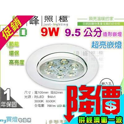 【LED崁燈】LED-9W / 9.5cm。白款 超亮LED崁燈 鋁製 台灣晶片 附變壓器整組 #2605【燈峰照極my買燈】