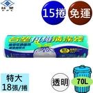 台塑 拉繩 清潔袋 垃圾袋 (特大) (...