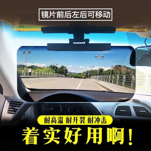 【快速出貨】汽車防遠光燈遮光板夜視眼鏡車用防炫目日夜兩用遮陽司機護目鏡