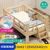 兒童床實木兒童床帶圍欄小床單人床男孩女孩公主床寶寶邊床加寬拼接大床【快速出貨】