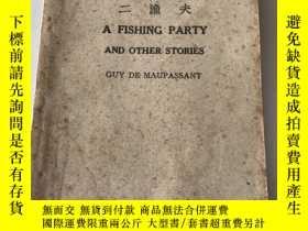 二手書博民逛書店二漁夫罕見a fishing party and other s