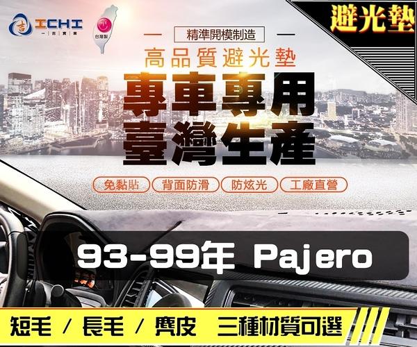 【麂皮】93-99年 Pajero 避光墊 / 台灣製、工廠直營 / pajero避光墊 pajero 避光墊 pajero 麂皮 儀表墊