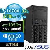 【南紡購物中心】ASUS 華碩 W480 商用工作站 i7-10700/32G/1TB+1TB/GTX1050Ti/Win10專業版