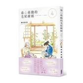 春心萌動的老屋緣廊(4)