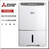【福笙】三菱 MITSUBISHI MJ-EV250HM 24.8L 變頻清淨除濕機  日本制 台灣公司貨保固3年
