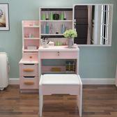 新品梳妝台臥室小戶型化妝桌80CM迷你化妝櫃簡約梳妝桌經濟型桌子igo 【PINKQ】