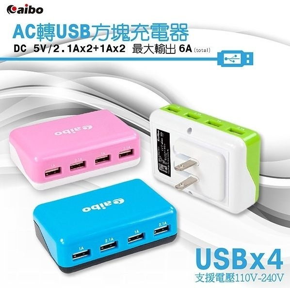 【台中平價鋪】全新 aibo AC 轉 USB 4PORT 方塊充電器 6000mA LED指示燈 四孔 黑藍/綠白/粉白