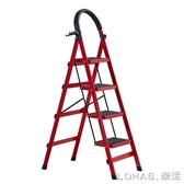 鋁梯梯子家用摺疊加厚加粗人字梯伸縮樓梯踏板工程梯NMS 樂活 館