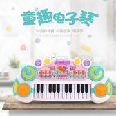 電子琴 兒童電子琴寶寶早教音樂玩具小鋼琴0-1-3歲男女孩嬰幼兒益智禮物2igo 俏腳丫
