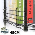 【居家cheaper】45CM層架專用烤漆圍籬1入(可適合沖孔鐵架)