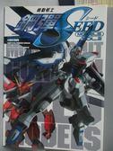 【書寶二手書T6/收藏_QXJ】機動戰士鋼彈SEED模型專輯VOL.2_HOBBY JAPAN編輯部