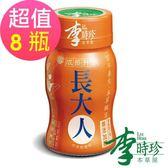 即期品 李時珍 長大人本草精華飲品8瓶(女生)-2019/02/17到期