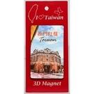 【收藏天地】台灣紀念品*3D立體風景冰箱貼-西門紅樓