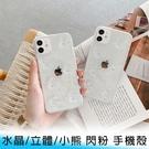 【妃航】iPhone 12 5.4/6.1/6.7吋 小熊/立體/水晶 閃粉/星空 全包 軟殼/手機殼 帶防塵塞