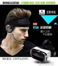 VR眼鏡小米MAX華為支持大屏幕手機影院6.4/6.5寸一體機愛奇藝3D 洛小仙女鞋