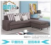 《固的家具GOOD》410-8-AJ 福斯L型咖啡色布沙發/全組【雙北市含搬運組裝】