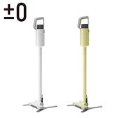 [PlusMinusZero 正負零]無線吸塵器-白色 / 黃綠色 XJC-C030
