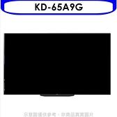SONY索尼【KD-65A9G】(含標準安裝)65吋OLED 4K電視 優質家電