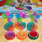 兒童玩具水果水晶泥黏土透明六色果凍泥兒童安全無毒DIY玩具【中秋節】