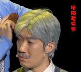 短假髮 舞台表演中老年老爺爺花白假髮父親男士爸爸短直髮道具老人頭套