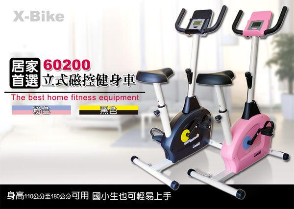 【 X-BIKE 晨昌】立式車_小綿羊 全新登場(可放平板.手機) 台灣精品 60200