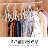 【小麥購物】多功能扇形衣架 顏色隨機 【Y316】皮帶腰帶掛架 圍巾架 絲巾架 配飾架 配件架