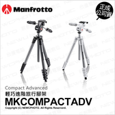 Manfrotto 曼富圖 Compact Advanced MKCOMPACTADV 輕巧進階級腳架 五節腳架 公司貨【可刷卡免運】薪創