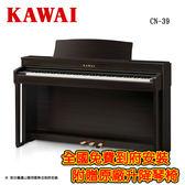【敦煌樂器】KAWAI CN39 88鍵數位電鋼琴 玫瑰木色款