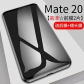 華為mate20/pro鋼化膜p20手機膜