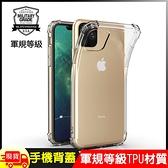 Apple 蘋果iPhone 11 Pro Max 6.5吋軍用軍事防摔透明手機殼 手機背蓋