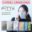 《日本製》PITTA MASK 高密合可水洗口罩 一包3入  ◇iKIREI
