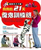(二手書)狗狗的21天魔鬼訓練班:圖解育犬手冊
