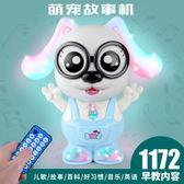 嬰幼兒童0-3歲益智中英文多功能遙控胎教音樂玩具早教故事學習機 Chic七色堇