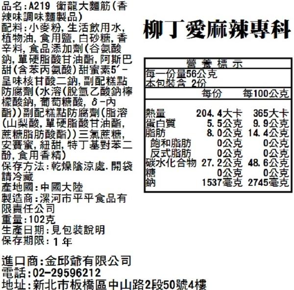 柳丁愛 衛龍大麵筋102g【A219】大包辣條 麻辣片 素食 麻辣零食 酸菜魚 水煮魚 橋頭火鍋