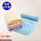 超細纖維馬卡龍中型萬用擦拭巾(超值4條組)