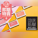 (即期商品)韓國 MISSHA 彩光粉塑顏腮紅 5g