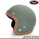 送耐磨長鏡 ROYAL 安全帽 復古帽 平淺綠/米綠 車縫線|23番 3/4罩 半罩復古帽 復古安全帽