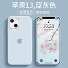 手機殼 蘋果13手機殼超薄液態硅膠iPhone13創意男潮牌奢華13pro新款全包 全館免運