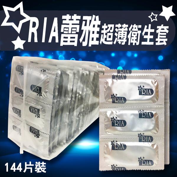 【愛愛雲端】 RIA蕾雅 超薄 衛生套 保險套 144片裝 *A200100