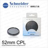德國信乃達 Schneider Slim CPL 52mm 環狀偏光鏡 CIRCULAR-POL ★可刷卡免運★薪創