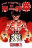 第一神拳(84)